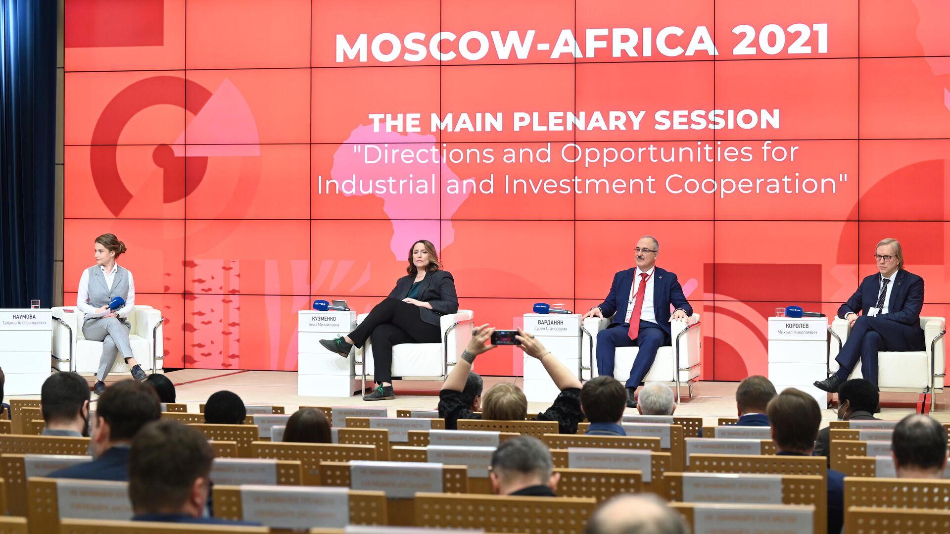 """Телемост """"Москва-Африка"""" обозначил курс на развитие сотрудничества"""