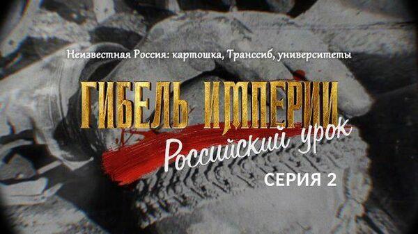 Гибель империи. Российский урок. Серия 2