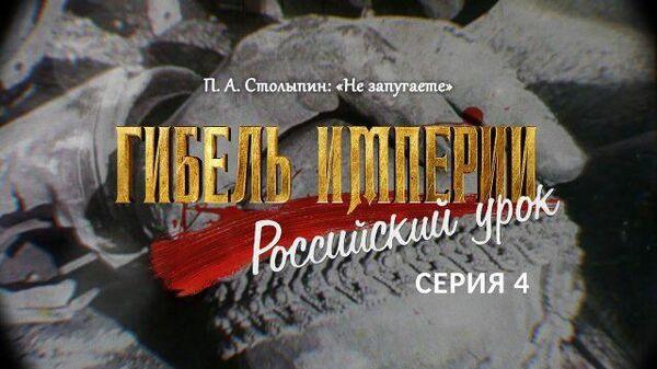 Гибель империи. Российский урок. Серия 4
