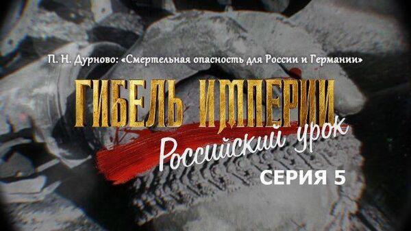 Гибель империи. Российский урок. Серия 5