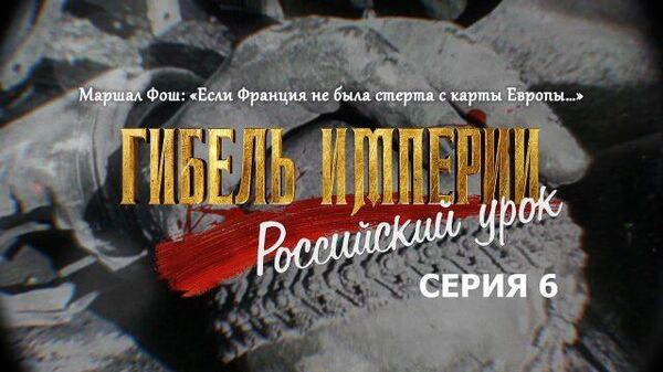 Гибель империи. Российский урок. Серия 6