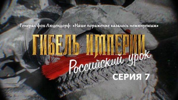 Гибель империи. Российский урок. Серия 7