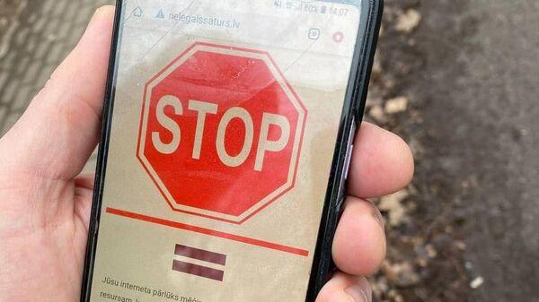В Латвии заблокировали сайты, дающие доступ к российским телеканалам