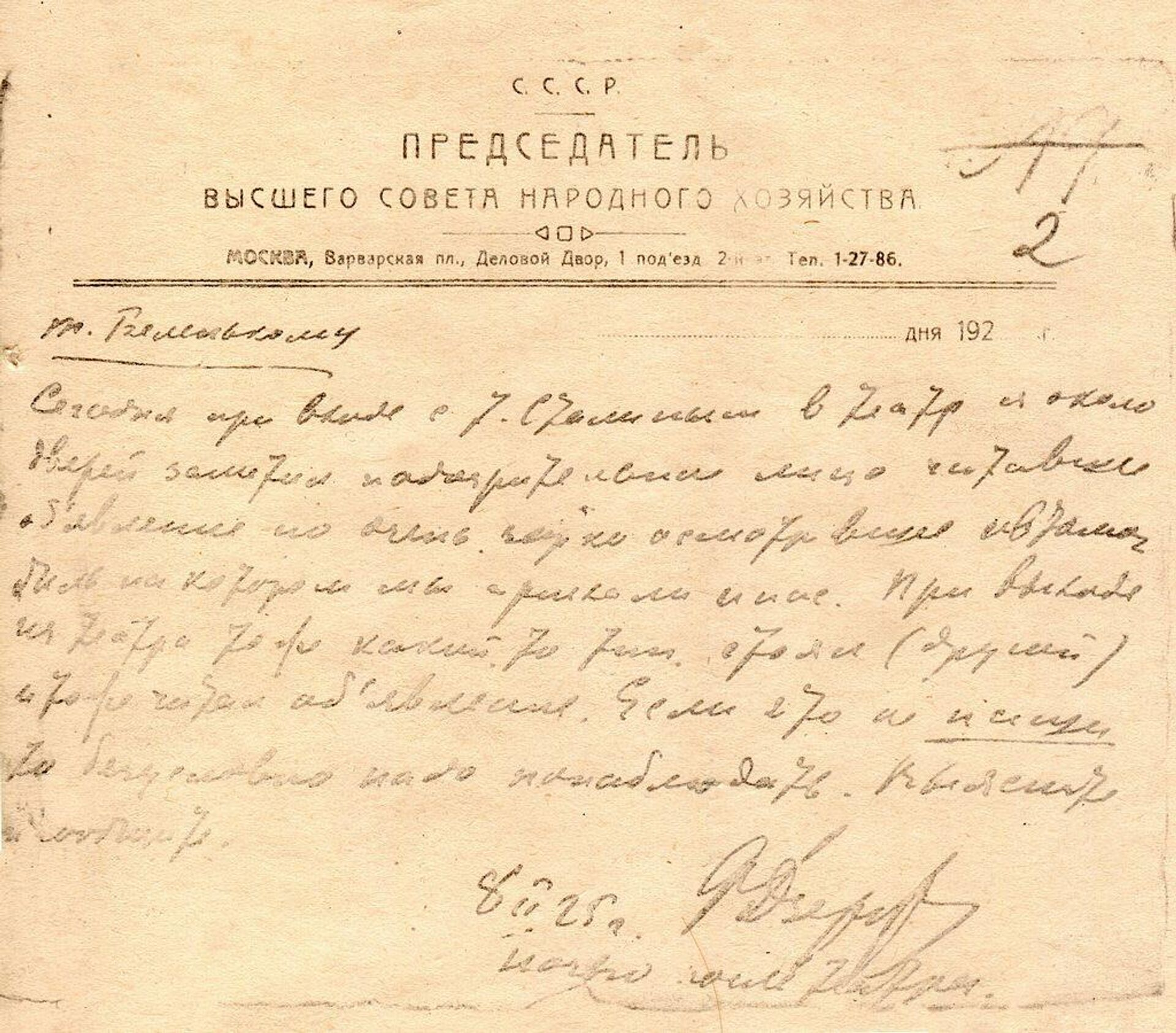 Письмо Дзержинского о соглядатаях, шпионивших за Сталиным - РИА Новости, 1920, 31.03.2021