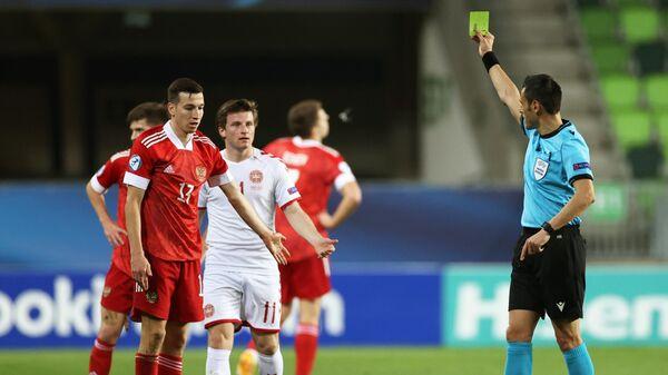 Футбол. Молодежный ЧЕ-2021. Матч Дания - Россия