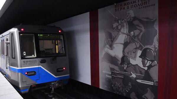 Электропоезд на станции Народное ополчение Большой кольцевой линии московского метрополитена