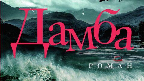 Шведский роман-катастрофа Дамба и Международный Букер Памяти памяти