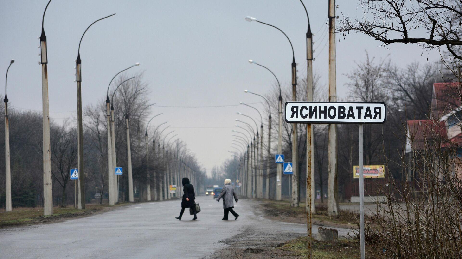 Указатель на въезде в город Ясиноватая в Донецкой области - РИА Новости, 1920, 13.04.2021