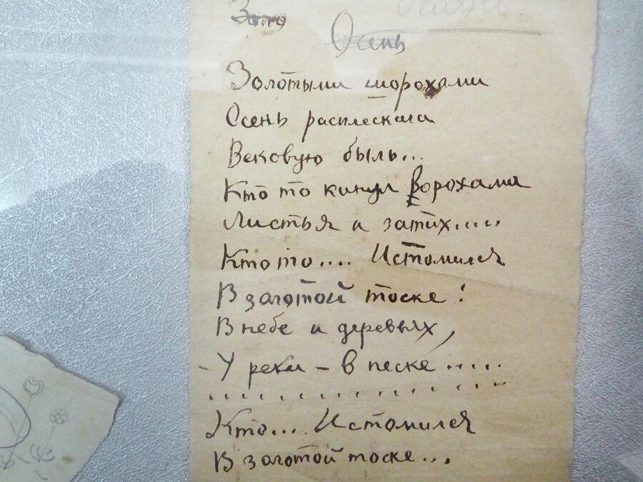 Автограф Хлебникова