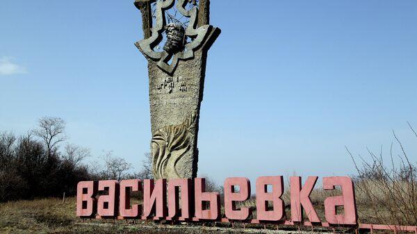 Стела на въезде в село Васильевка Донецкой области