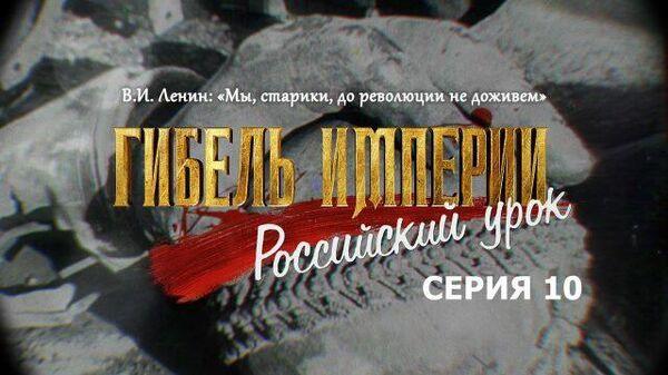 Гибель империи. Российский урок. Серия 10