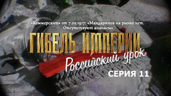 Гибель империи. Российский урок. Серия 11