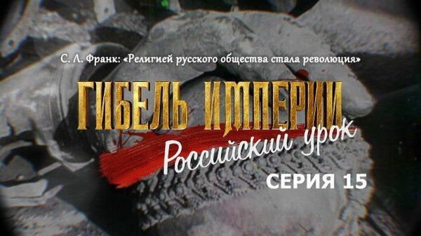 Гибель империи. Российский урок. Серия 15