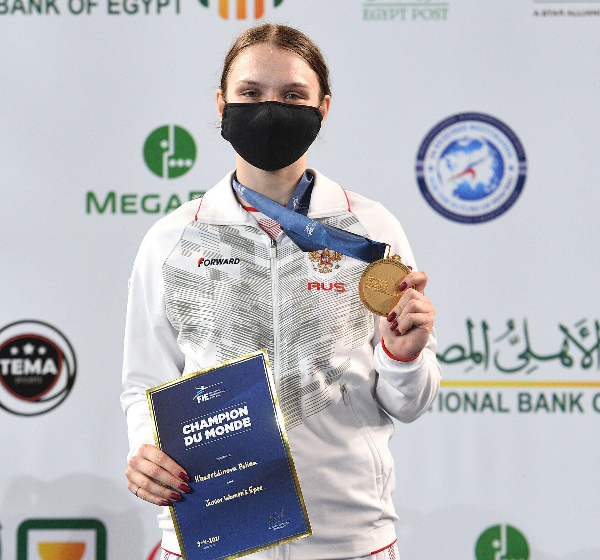 Полина Хаертдинова, чемпионка мира среди юниоров 2021 года по фехтованию на шпагах - РИА Новости, 1920, 12.04.2021