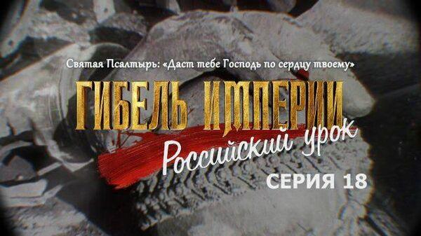 Гибель империи. Российский урок. Серия 18