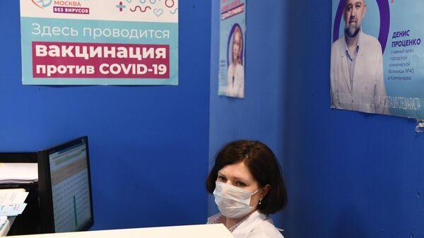 Пункт вакцинации от COVID-19 в торгово-развлекательном центре Калейдоскоп в Москве