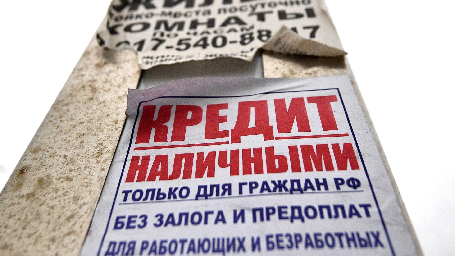Объявления о кредитах на улице Москвы - РИА Новости, 1920, 03.05.2021