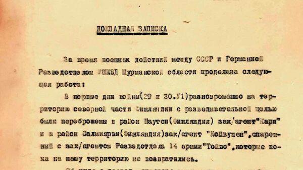 ФСБ рассказала об участии заключенных в борьбе с гитлеровцами в Заполярье