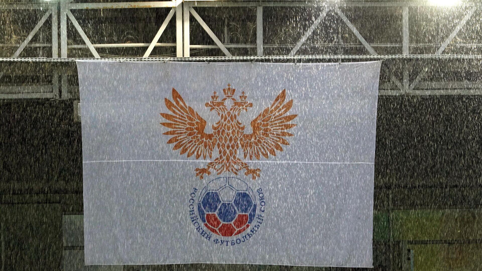 Логотип РФС - РИА Новости, 1920, 13.05.2021