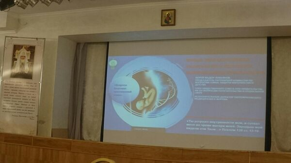 Круглый стол по биоэтике, орнанизованный РПЦ и Фондом Конрада Аденауэра в Пятигорске
