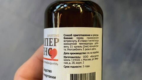 Упаковка препарата Гипертенс