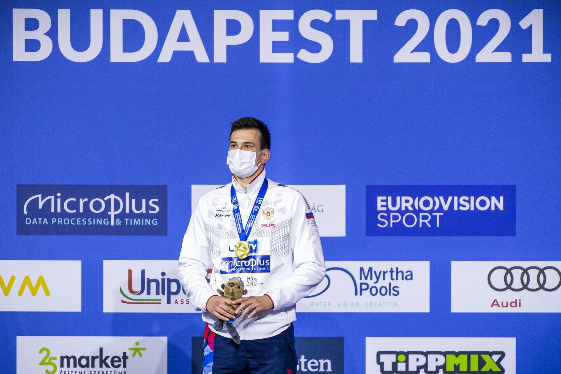 Мартин Малютин на церемонии награждения на чемпионате Европы по водным видам спорта в Будапеште - РИА Новости, 1920, 18.05.2021