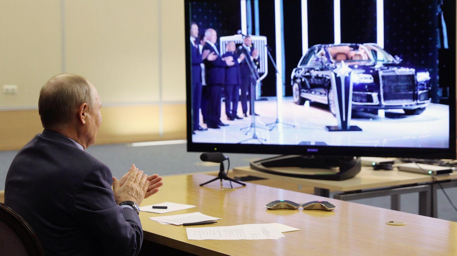 Президент РФ Владимир Путин по видеосвязи принимает участие в церемонии запуска завода по серийное производство лимузинов Аурус - РИА Новости, 1920, 31.05.2021