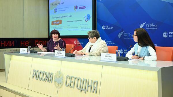 Онлайн пресс-конференция, посвященная проведению конкурса Сквозные образовательные траектории, в Международном мультимедийном пресс-центре МИА Россия сегодня в Москве