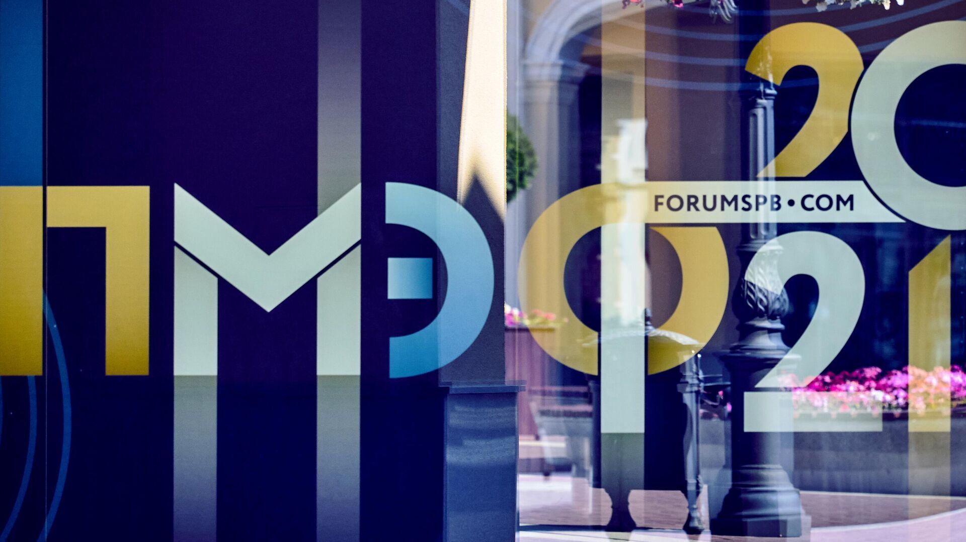 Логотип ПМЭФ-2021 в центре аккредитации №1 Петербургского международного экономического форума - 2021 в Санкт-Петербурге - РИА Новости, 1920, 01.06.2021