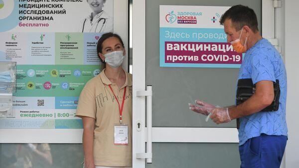 У павильона Здоровая Москва в парке Музеон, где проходит вакцинация от covid-19