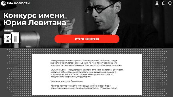 Скриншот страницы конкурса имени Юрия Левитана