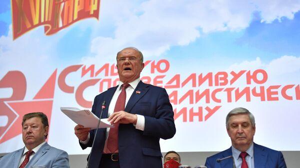 Руководитель фракции КПРФ в Государственной Думе РФ Геннадий Зюганов выступает на ХVIII Съезде КПРФ