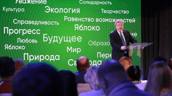 Съезд партии Яблоко