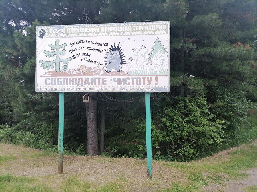 Табличка возле стелы в Ханты-Мансийске