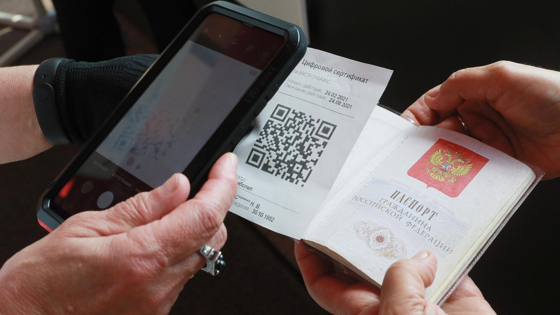 Посетитель предъявляет QR-код при входе в музей-заповедник Царицыно в Москве - РИА Новости, 1920, 19.07.2021