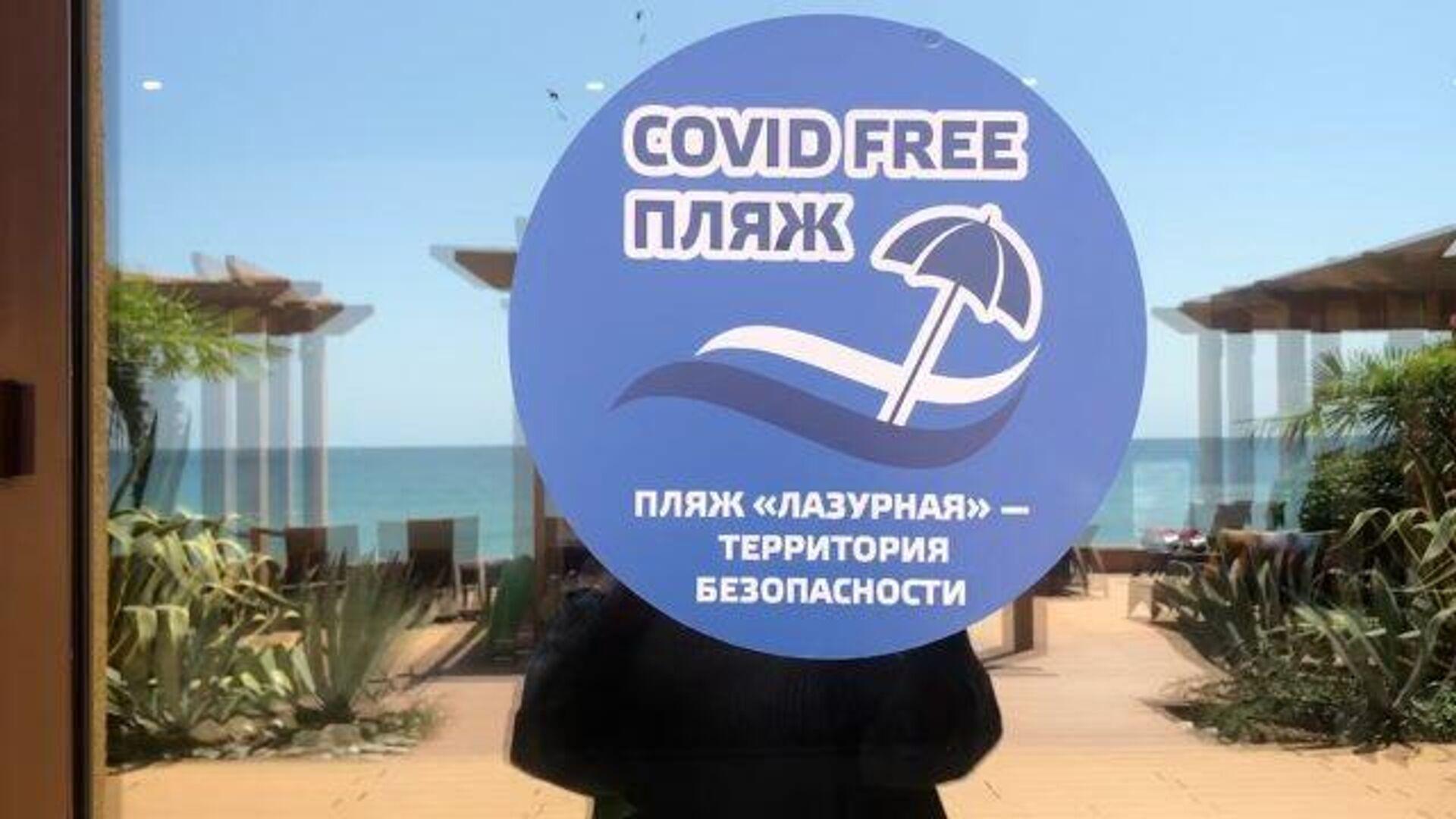 Covid-free: в Сочи начал работать первый свободный от коронавируса пляж - РИА Новости, 1920, 15.07.2021
