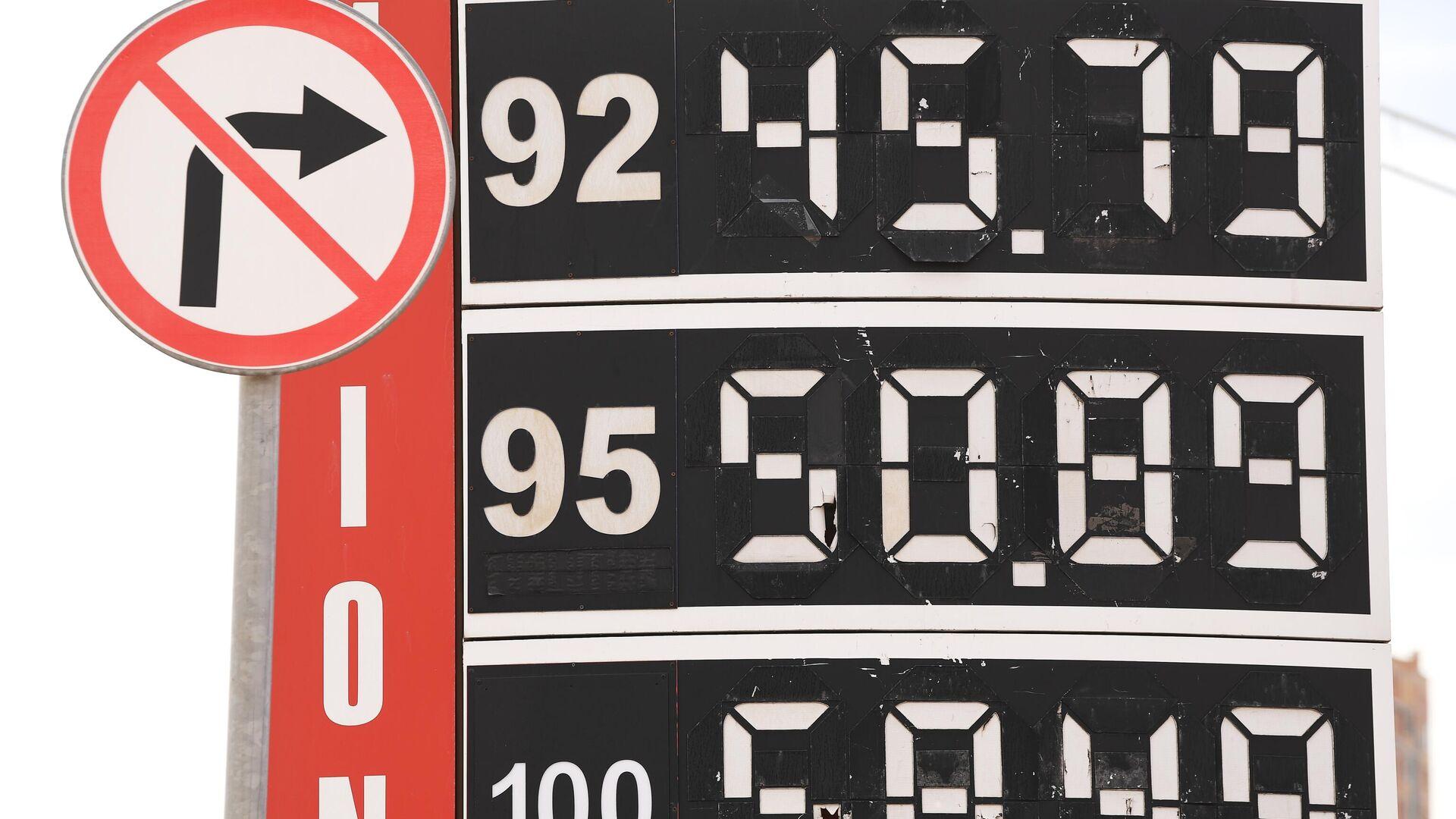 Цена на бензин в России с начала года выросла более чем на 5%