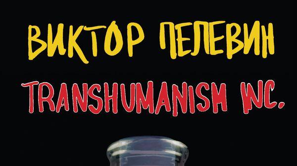 Обложка книги Виктора Пелевина TRANSHUMANISM INC.