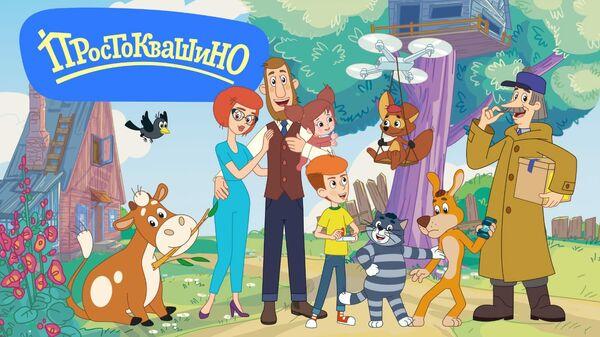 Постер новых серий третьего сезона мультсериала Простоквашино