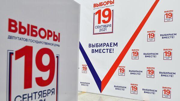 Баннер с символикой выборов в Госдуму