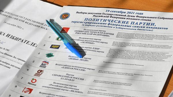 Выборы депутатов Госдумы, законодательных органов и глав субъектов федерации в России