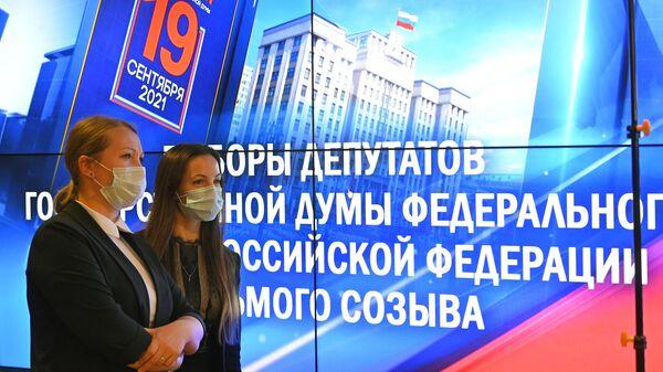 В Центральной избирательной комиссии РФ в Москве после подведения итогов голосования на выборах депутатов Госдумы восьмого созыва
