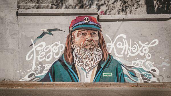 Граффити во Владивостоке с изображением путешественника Федора Конюхова