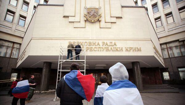 Рабочие снимают вывеску Верховной Рады Автономной республики Крым на украинском языке. Архивное фото