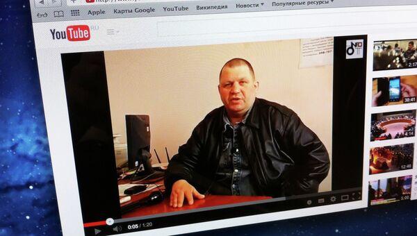 Видеообращение Александра Музычко (Саша Белый), опубликованное на сайте YouTube. Архивное фото