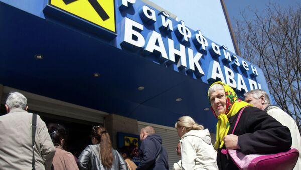 Райффайзен Банк. Архивное фото