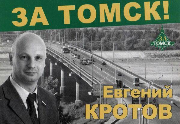 20 лет Томской городской Думы: история в календариках