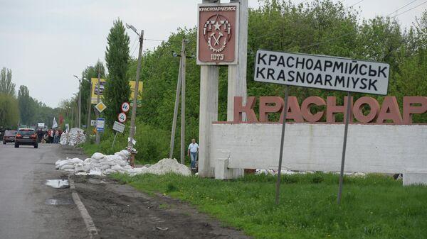 Город Красноармейск в Донецкой области. Архивное фото