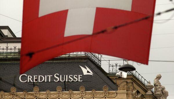 Швейцарский банк Credit Suisse