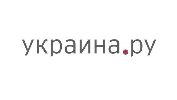 Логотип проекта Украина.ру